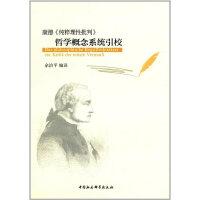 康德《纯粹理性批判》哲学概念系统引校