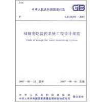 GB50395-07视频安防监控系统工程设计规范