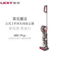LEXY莱克无线除螨吸尘器家用手持式强力大吸力大功率魔洁M81 Plus