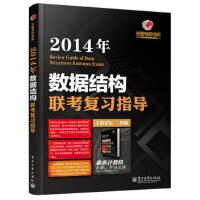 【二手旧书8成新】王道考研系列:2014年数据结构联考复习指导 王道论坛 9787121205262