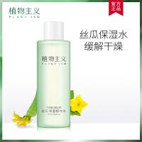 植物主义 丝瓜水舒缓敏肌补水保湿护肤爽肤水秋冬空调室干燥补水