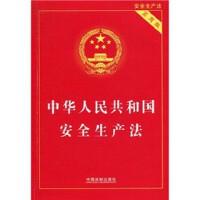 中华人民共和国安全生产法・实用版