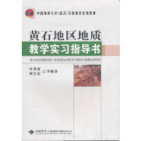 黄石地区地质教学实习指导书
