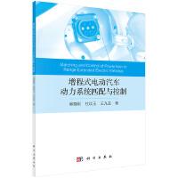 增程式电动汽车动力系统匹配与控制/吴晓刚 杜玖玉 王九龙【正版保证】