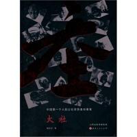 【TH】大社:中国个人民公社亲历者肖像集 朝左拉 山西人民出版社发行部 9787203085522