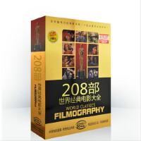 正版 208部奥斯卡经典电影大全高清欧英文老电影 高清DVD光盘