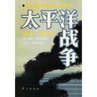 【二手书旧书95成新】 太平洋战争(1941--1945)  科斯特洛 ,王伟   东方出版社