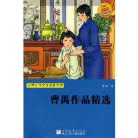 世界少年文学经典文库:曹禺作品精选