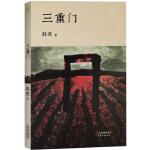 三重门(韩寒成名作,畅销千万册,中国新文学始点。)