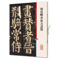 颜真卿书东方画赞(彩色放大本中国著名碑帖・第七集)