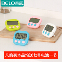 百露 厨房定时器提醒器时钟秒表家居倒计时器带支架赠送七号电池