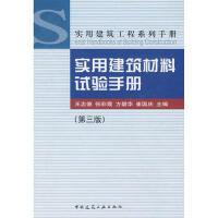 【二手旧书8成新】实用建筑材料试验手册(第三版 王忠德 等 9787112079803