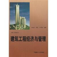 【二手旧书8成新】建筑工程经济与管理 郑连庆 9787562308812