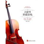 大提琴基础训练