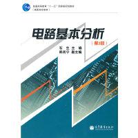 【二手书9成新】 电路基本分析(第3版) 石生 高等教育出版社 9787040249798