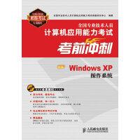 全国专业技术人员计算机应用能力考试考前冲刺――中文Windows XP操作系统(职称计算机考试专用,附赠智能题库与动画