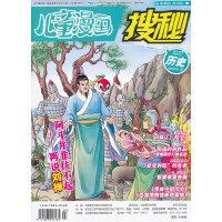 儿童漫画――搜秘:历史 2013.1月下