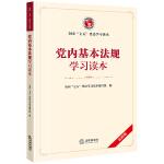党内基本法规学习读本(最新版)
