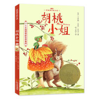 森林鱼童书・胡桃小姐(一个木偶奇特的生命童话)