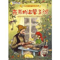 菲菲的温馨圣诞――派老头和捣乱猫的开心故事