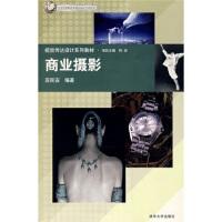 【二手旧书8成新】视觉传达设计:商业摄影 苏民安 9787302112822