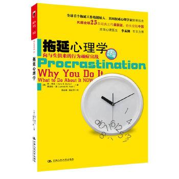 拖延心理学(pdf+txt+epub+azw3+mobi电子书在线阅读下载)