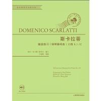 斯卡拉蒂键盘练习(钢琴奏鸣曲)30首K.1-30