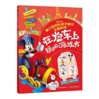 迪士尼欢乐亲子旅行主题系列――在火车上玩的游戏书