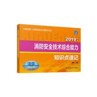 消防安全技术综合能力知识点速记(2019年版)