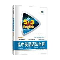 曲一线 高考英语 高中英语语法全解(含语法填空) 53英语语法系列图书 五三(2021)