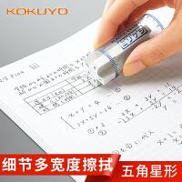 日本国誉KOKUYO星型多宽度橡皮M700D 适合擦除单行字一行消橡皮