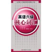 【TH】英语六级核心词汇 曾琳 旅游教育出版社 9787563717231