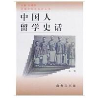 中国人留学史话