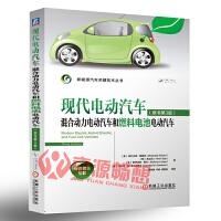 现代电动汽车、混合动力电动汽车和燃料电池电动汽车(原书第3版) 新能源汽车设计方法 控制策略 建模仿真 新能源汽车关键