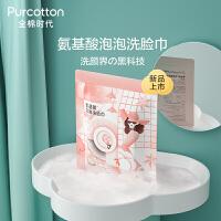 全棉时代氨基酸泡泡洗脸巾,wave网纹60gsm,20x20cm,5片/袋