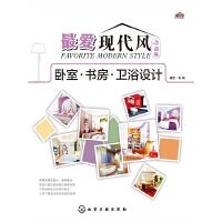 最爱现代风典藏版.卧室・书房・卫浴设计