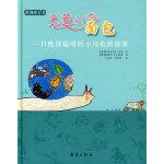夹鱼小面包 ―― 一只绝顶聪明的小乌龟的故事