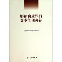 【二手旧书8成新】解读商业银行资本管理办法 中国银行业协会 9787504965707