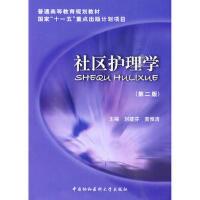 【二手旧书8成新】社区护理学(第二版 刘建芬,黄惟清 9787811363012