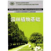 【二手旧书8成新】园林植物基础 殷嘉俭 9787504581372