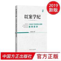 2019年新书以案学纪《中国*纪律处分条例》案例精讲 刘炳香著中国方正出版社 纪律处分条例解读条文主旨案例精讲评析以案