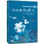 活出生命的意义 北京大学出版社