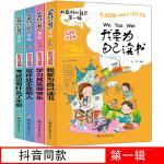 做最好的自己全套注音版4册第一辑励志故事校园小说小学生一二三年级课外阅读书籍儿童读物7-10岁小故事大道理少儿图书