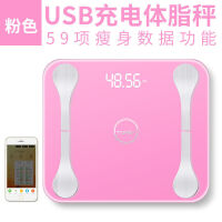 6011粉色-智能蓝牙APP体脂称-智能体脂秤充电电子称体重秤家用人体体质精准成人减肥称重测脂肪