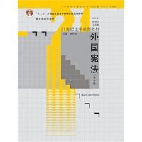 外国宪法(第四版) 韩大元 9787300179681