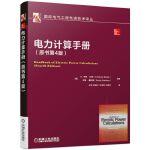 电力计算手册 原书第4版 电力工程计算手册 电工常用计算公式 电力系统设计保护稳定 电池照明设计可再生能源计算书籍