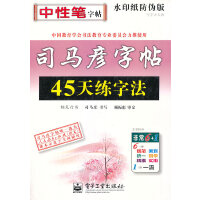 司马彦字帖 写字天天练・45天练字法・钢笔行书(描摹)-新旧版随机发货