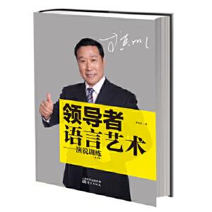 领导者语言艺术:演说训练(修订版)