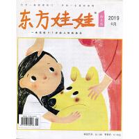 东方娃娃绘本版2019年6月 期刊杂志