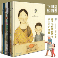中国基因系列绘本套装7册 米食乐 饺子 豆腐 茶 妈妈的一碗汤 瓷器 陀螺 郝广才故事情感启蒙传统文化生活吃喝玩乐书 大